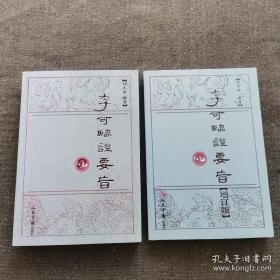 【全二册】李可临证要旨1 李可临证要旨2