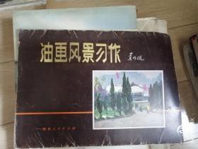 油画风景习作(1979年一版一印)