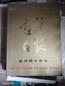 吉林日报创刊四十周年(1945-1985)