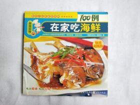 在家吃海鲜100例