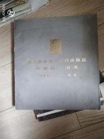 第6届全国美术作品展览 中国画 图录(1984年一版一印)