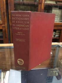 研究社英米文学辞典  增订新版  ( 昭和36年新版  精装 小16开 日文原版  品好  有很多人物 绘画插图  T he Kenkyusha Dictionary of English and American Literature )