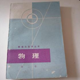 数理化自学丛书 物理第二 册