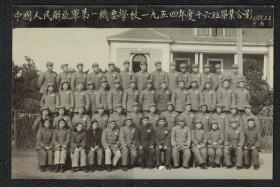 中国人民解放军第一机要学校一九五四年度十六班毕业合影1955.22于南京【15X10厘米】
