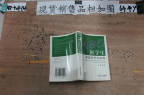 医学生英语常用词辞典