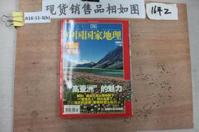 中国国家地理2005年第9期 西藏专辑