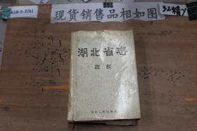 湖北省志 政权