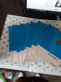 数学奥林匹克小丛书(第二版)初中卷(全八册)