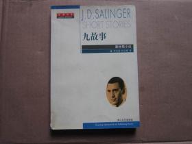 九故事 塞林格小说