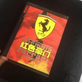 正版现货 红色豪门:法拉利车队画传
