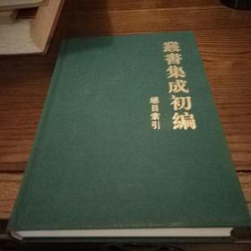 丛书集成初编:总目索引(繁体版)