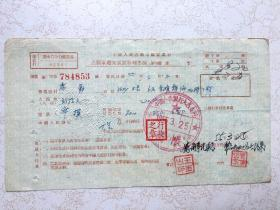 中国人民志愿军随军银行,志愿军赡家汇款特种汇票