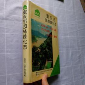 重庆市园林绿化志(一版一印精装版印2000册)