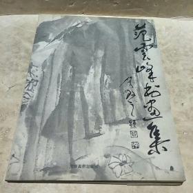 范云峰书画集