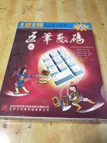 五笔数码(9键6码汉字输入软件国际版)