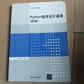 Python程序设计基础(第2版)(计算机系列教材)