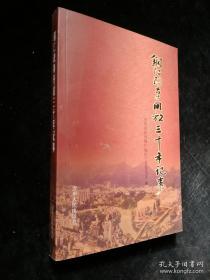 铜仁改革开放三十年记事