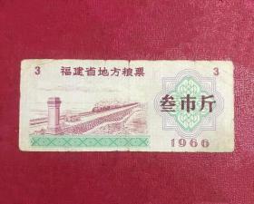 1966年福建省地方粮票(叁市斤)