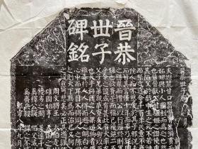 《晋恭世子碑铭并序》 宋 吴勉之 北宋熙宁八年(1075)九月刊。