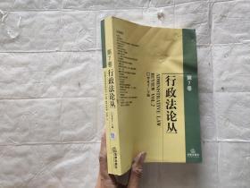 行政法論叢 第7卷 .