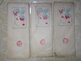清套印老笺纸 (共24份)
