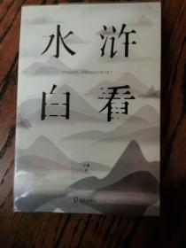水浒白看(作者签名本)