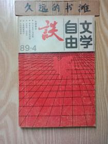 文学自由谈(1989·第4期)