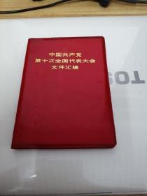 《中国共产党第十次全国代表大会文件汇编》 新e4