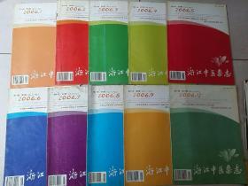浙江中医杂志2006年(1-9、12期)