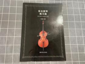 低音提琴练习曲:86首练习曲教学注释