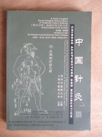 中国针灸 英汉对照