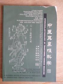 中医耳鼻喉科学(英汉对照)