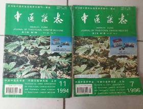 中医杂志(1994.11期 1996.7期)