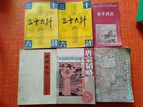 6册合售:孙子兵法、三十六计(正续篇上下册)、孙膑兵法、帝王纵横、开创盛世的帝王谋略——唐宗韬略