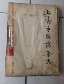 上海中医药杂志1978复刊号1979(2-5期)