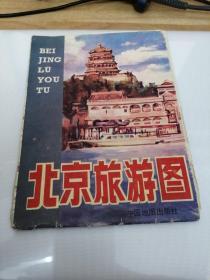 老地图《北京旅游图》 新e4