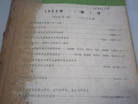 中华卫生杂志1957年合订本 (1-6)