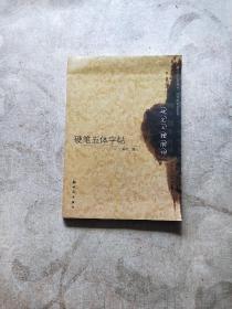 硬笔五体字帖