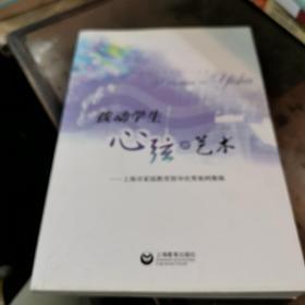 拨动学生心弦的艺术:上海市家庭教育指导优秀案例集锦