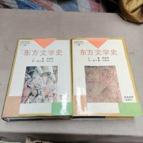 东方文学史(全上下册)