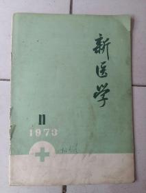 新医学1973.11