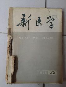 新医学1976(2、10)1977(7)1979(5)1980(10)