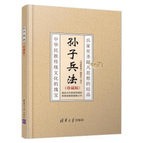 孙子兵法(珍藏版)