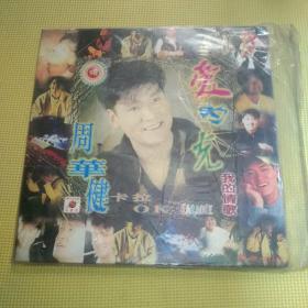 LD 镭射影碟-周华健 卡拉OK唱片爱的光 我的情歌【大光盘】珍藏版