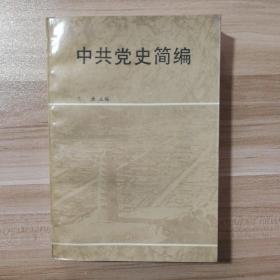 中共党史简编