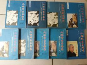 人称神医李海荣地方中医书九本合售