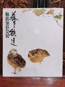 《 藤本能道—釉描加彩瓷展 》