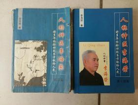 人称神医李海荣地方中医书