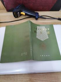 《中国人民解放军将军谱》 新e4