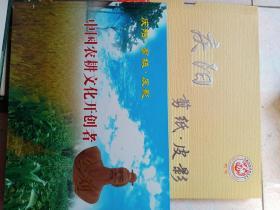 庆阳。剪纸。皮影。(中国庆阳农耕文化节纪念册)内有10张剪纸作品和皮影一张全新